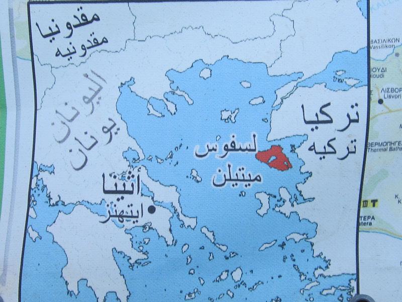 'You are here': Χάρτης στον Πλάτανο, Συκαμιά
