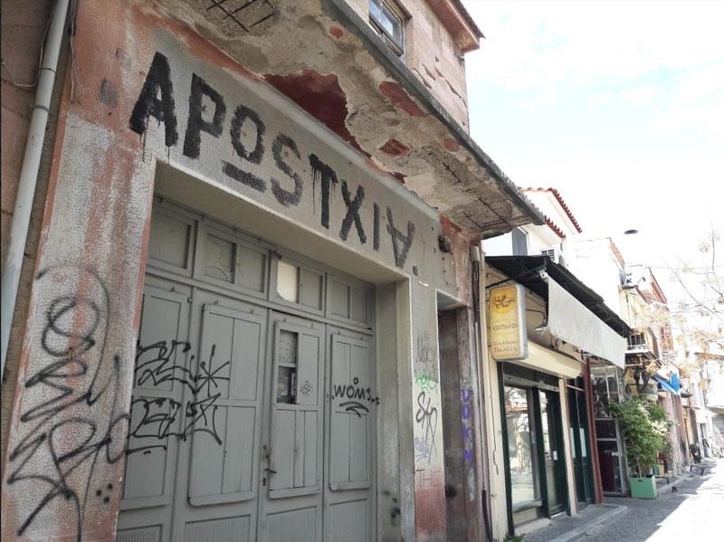 Arostxia