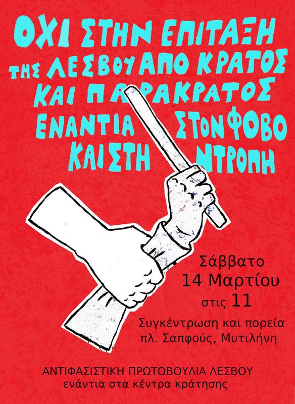 Αλληλεγγύη, αντι-φασιστικοί αγώνες & Covid-19